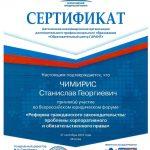 Чимирис СГ - Сертификат АНО ДПО ГАРАНТ - I ВЮФ