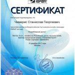 Чимирис СГ - Сертификат АНО ДПО ГАРАНТ - семинар Истребование долга