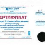 Сертификат ТПП - электронная коммерция