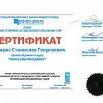 Сертификат ТПП - финансовый менеджмент