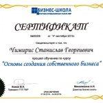 Чимирис СГ - Сертификат ТПП - основы создания бизнеса