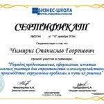 Чимирис СГ - Сертификат ТПП - порядок предоставления земель