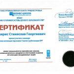 Чимирис СГ - Сертификат ТПП - система мотивации