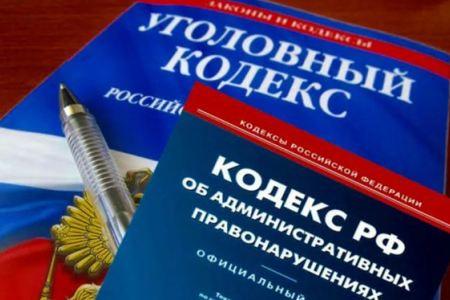 Новые правила административной и уголовной ответственности