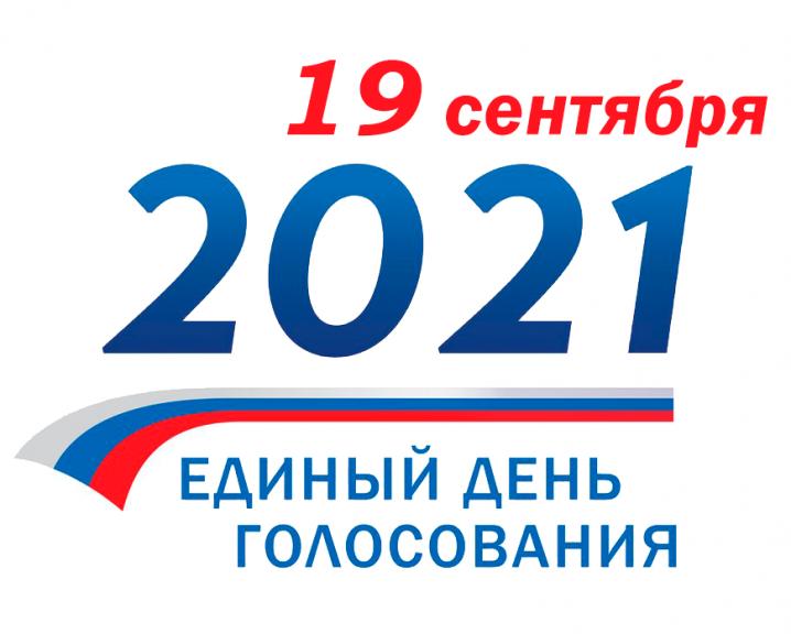 19 сентября 2021