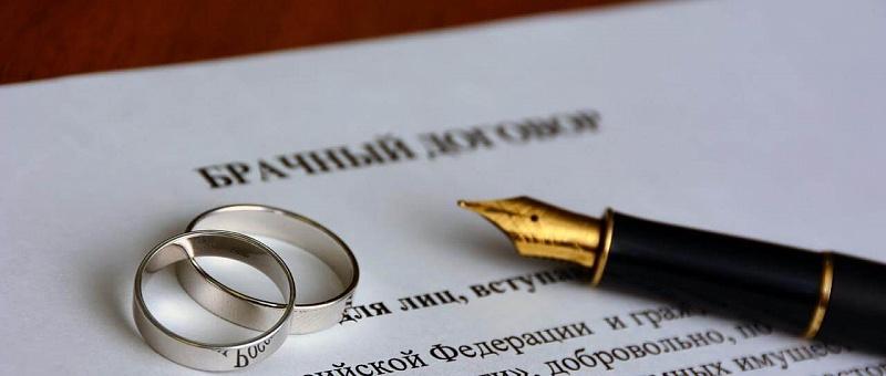 Брачный договор - Юридиция